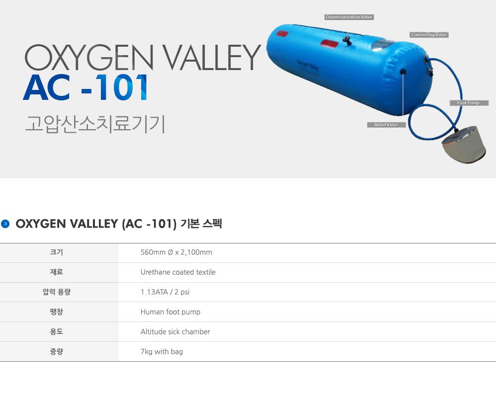 삼보벤텍 Oxygen Valley AC-101 1