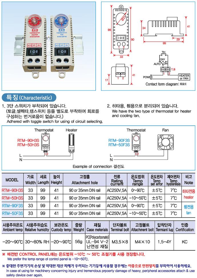 런전자 기계식 미니 자동온도조절기 RTM-H3S/F3S-Series