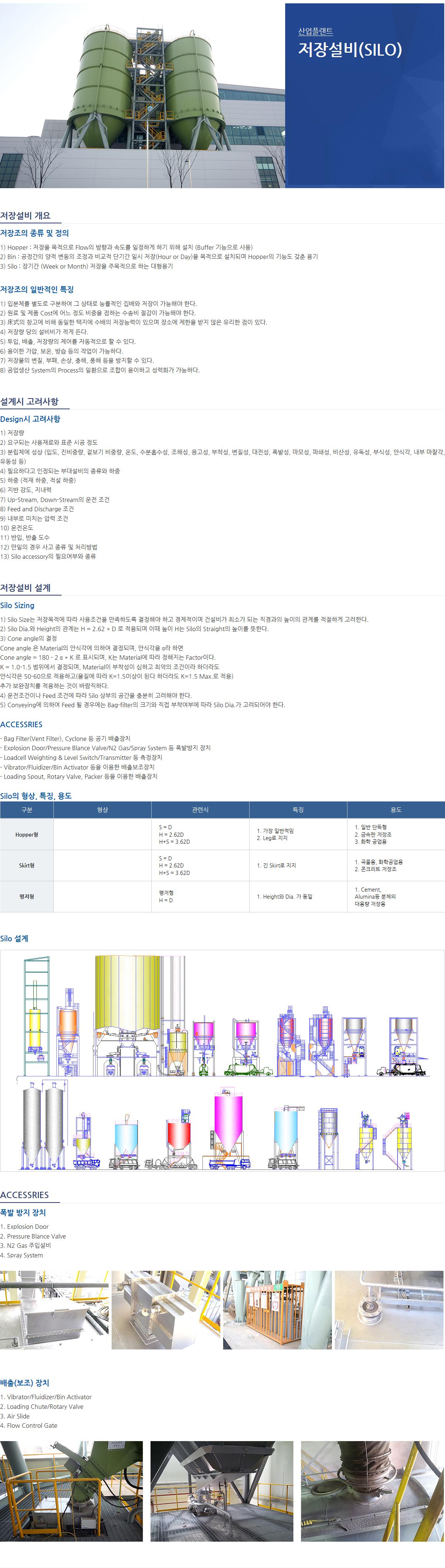 (주)신성플랜트 저장설비 (SILO)