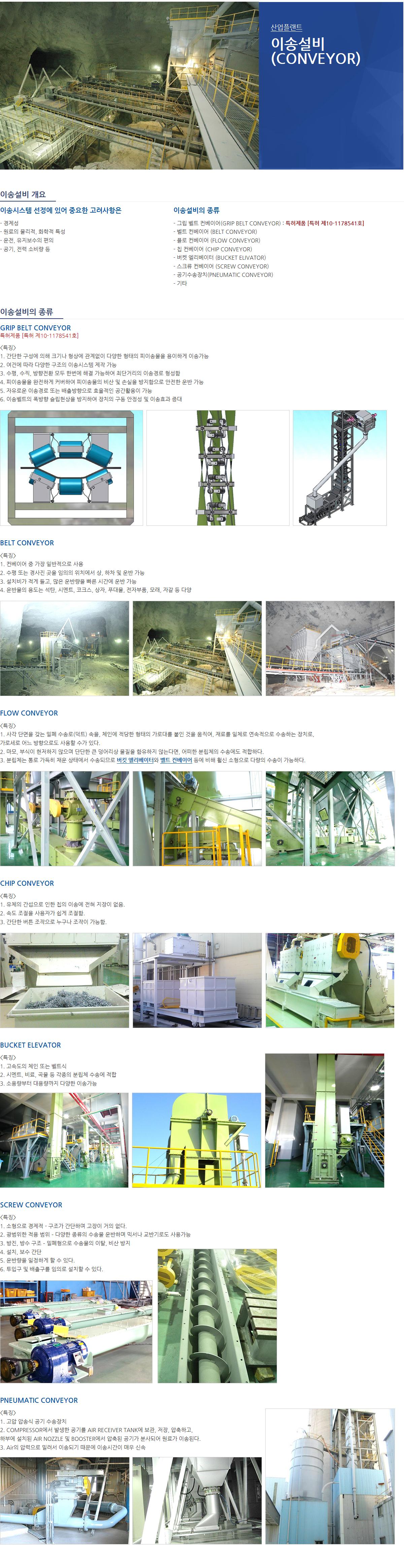 (주)신성플랜트 이송설비 (Conveyor)