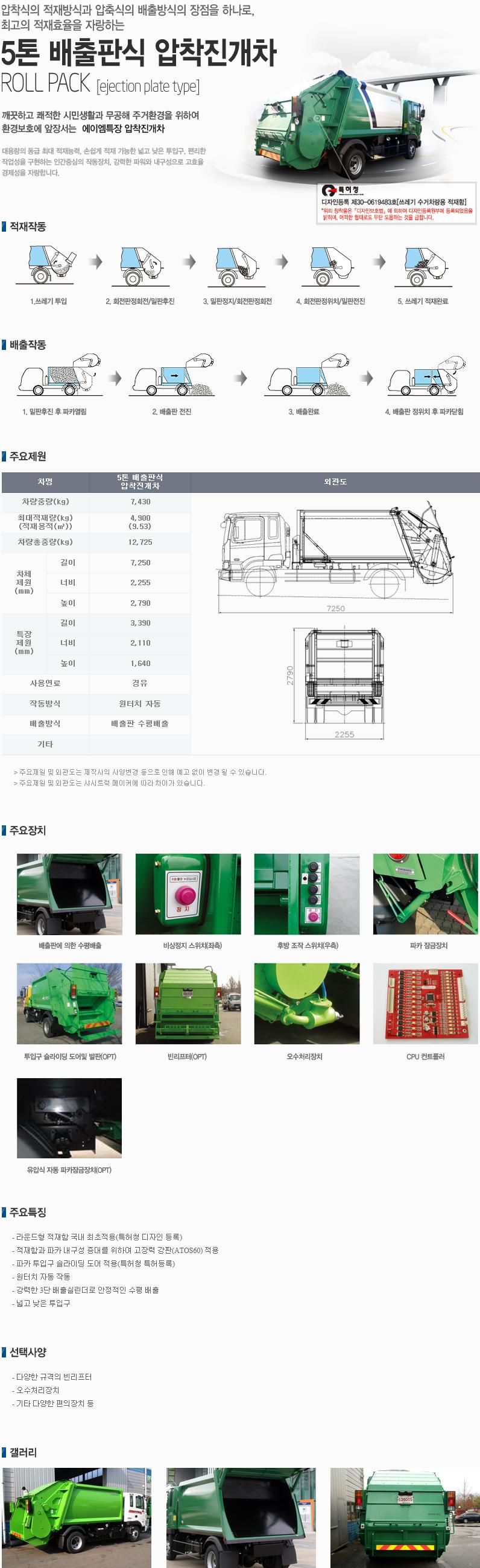 (주)에이엠특장 5톤 배출판식  1