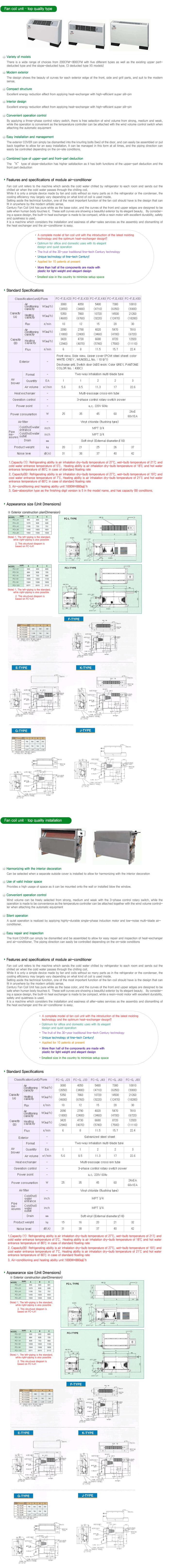 CENTURY Fan Coil Unit - Top quality type FC-Series