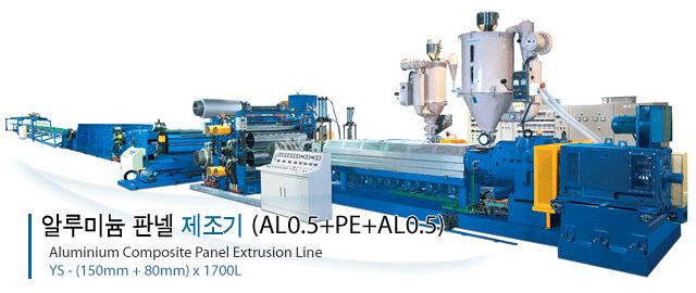 유성산업사 알루미늄 판넬 제조기  3