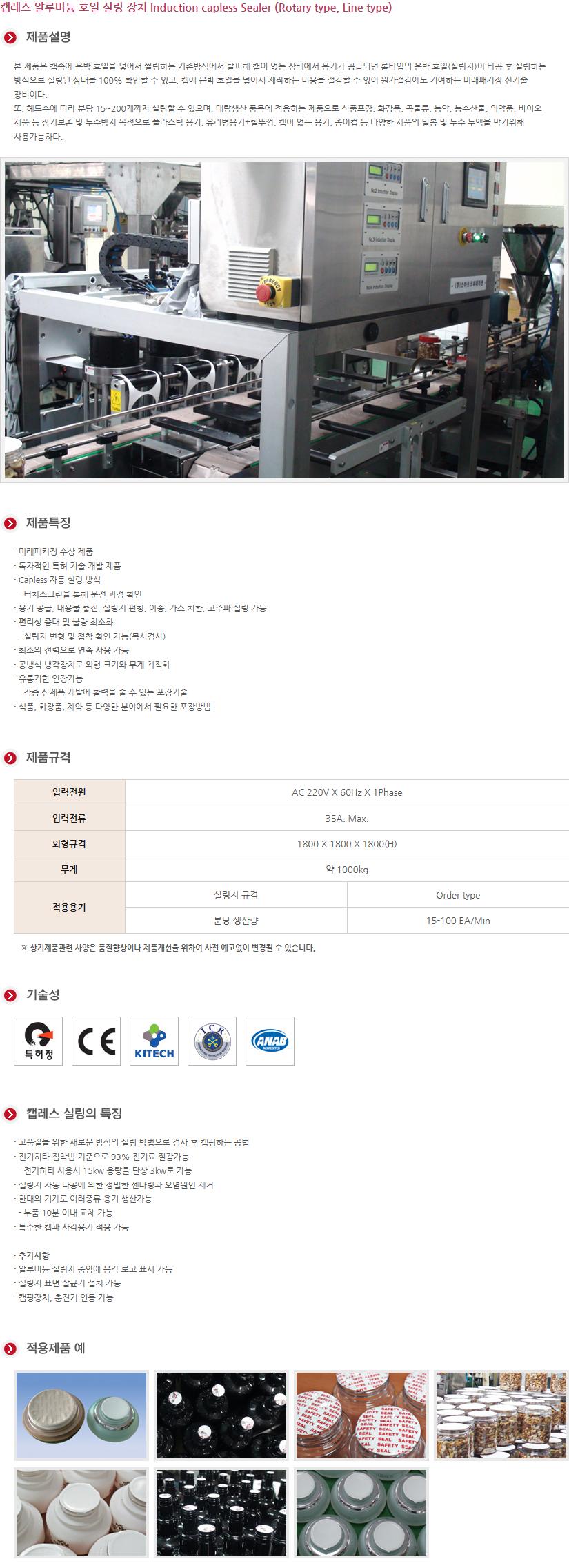 (주)스마트코퍼레이션 캡레스 알루미늄 호일 실링 장치 (Rotary type/Line type) SES-4000L-4 1