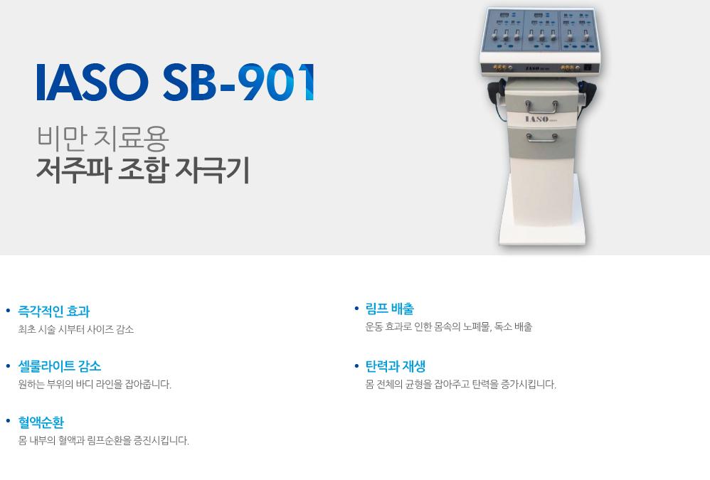 삼보벤텍 IASO SB-901