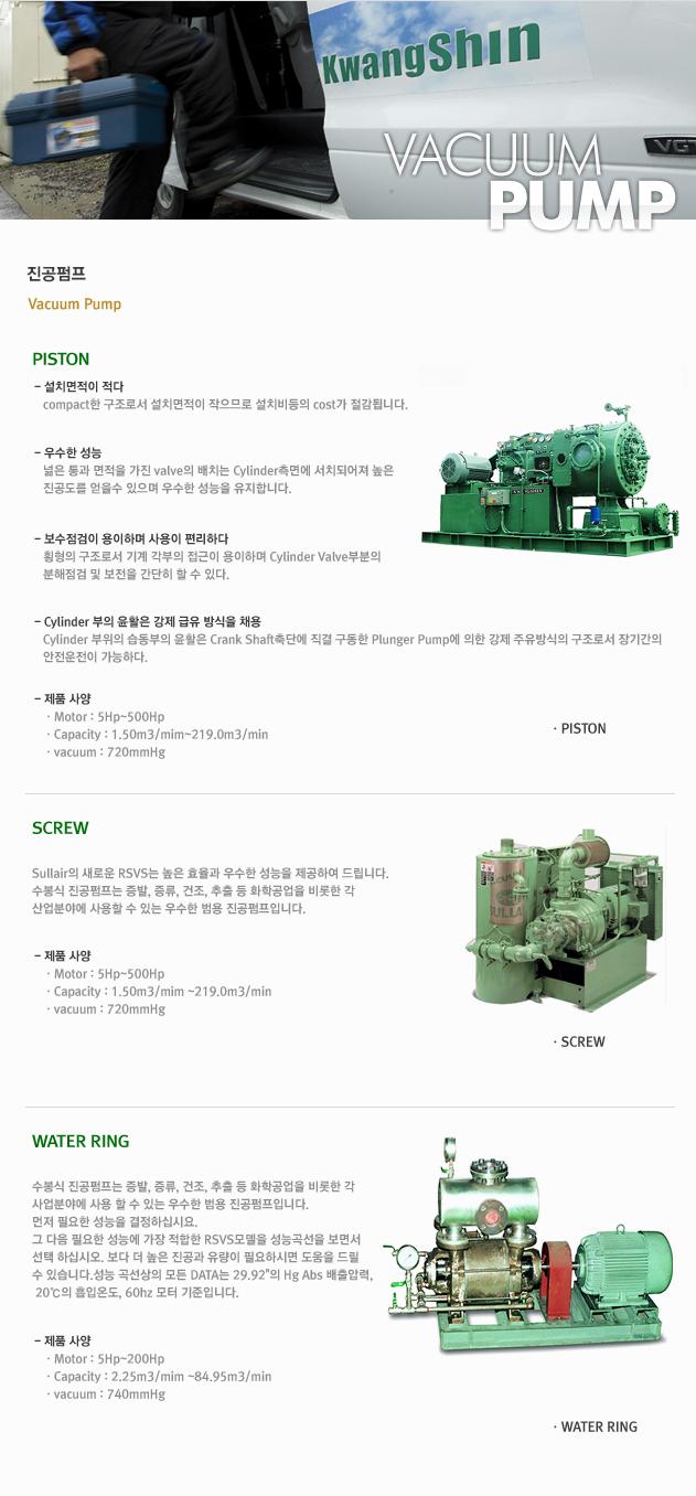 광신기계공업 진공펌프