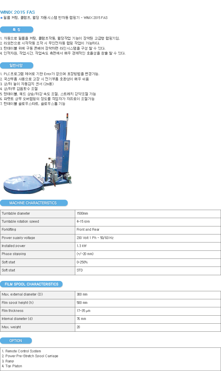 (주)한동시스템 고급기능형 턴테이블 반자동 랩핑기 WINIX 2015FAS/2015RMC 2