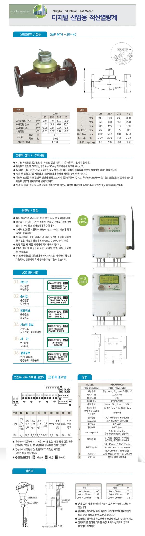 한서정밀계기(주) 디지털 산업용 적산열량계 (20~40) HSCM-9000