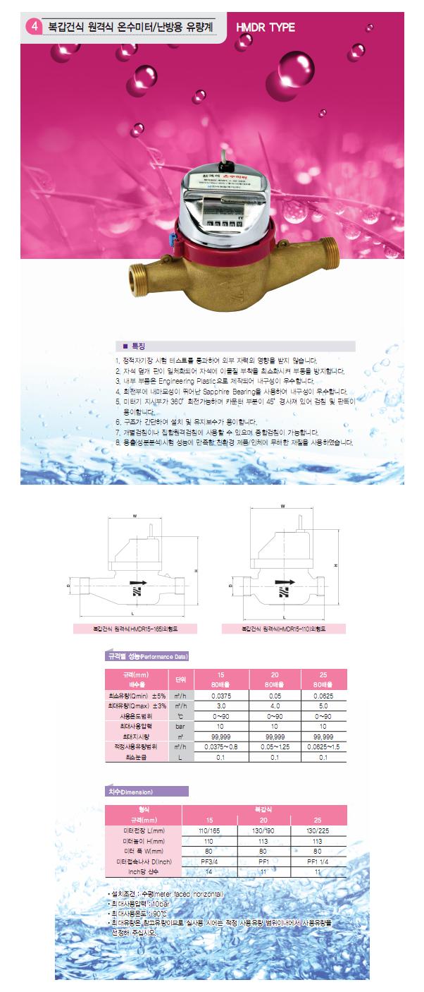HANSEO Precision Meter Co., Ltd. 복갑건식 원격식 온수미터 / 난방용 유량계 HMDR15-165/110