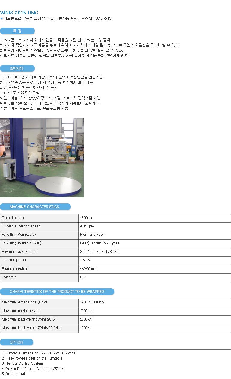 (주)한동시스템 고급기능형 턴테이블 반자동 랩핑기 WINIX 2015FAS/2015RMC 3