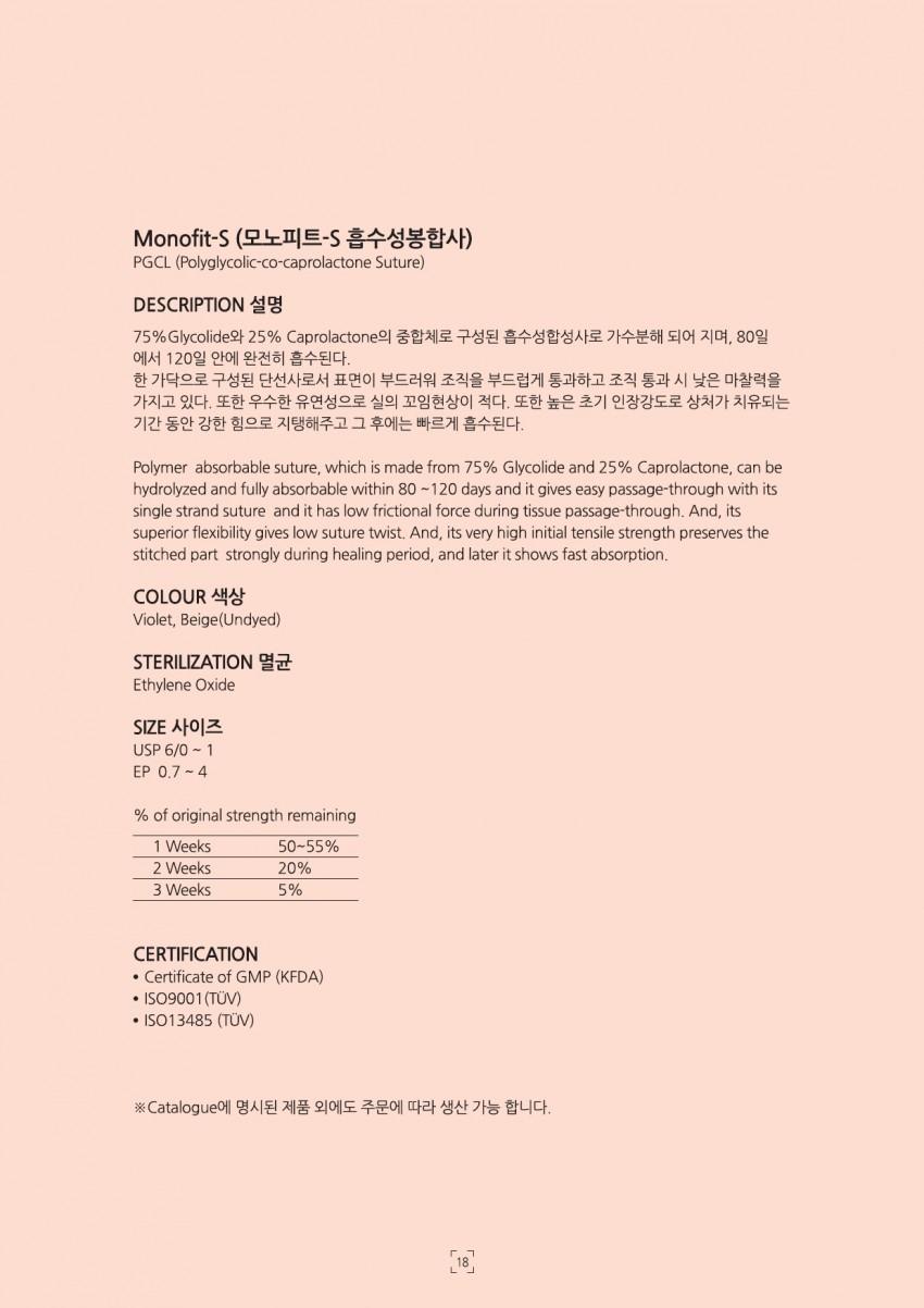 아이리 Monofit-S (PGCL)  1