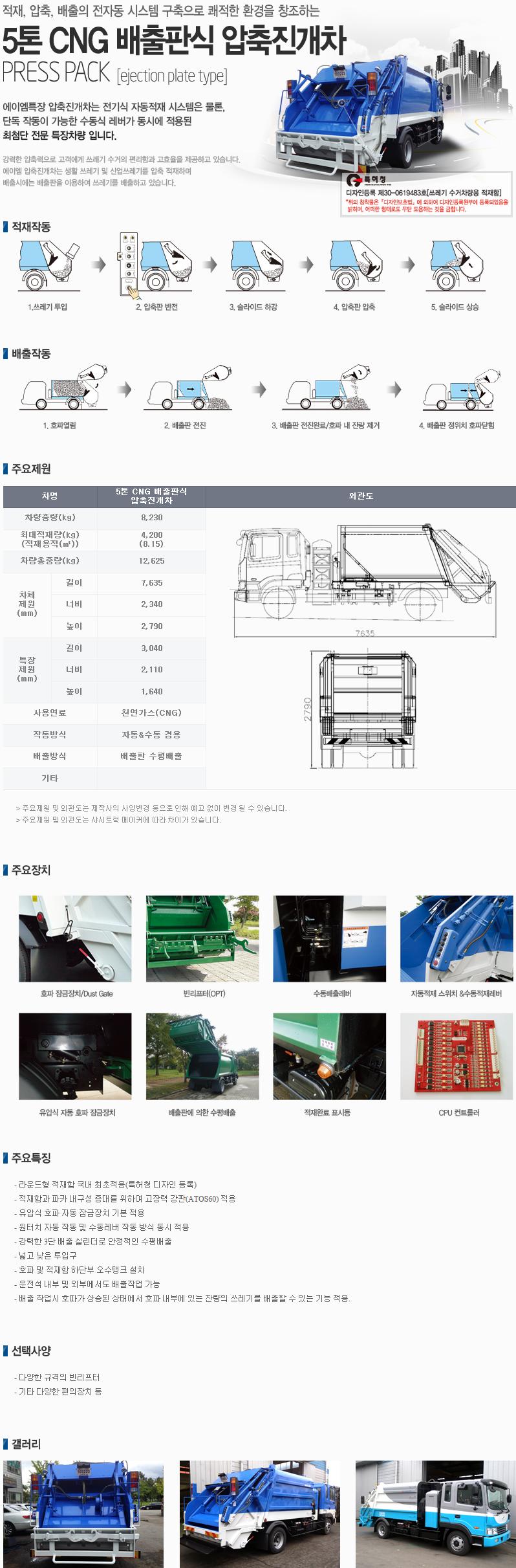 (주)에이엠특장 5톤 CNG 배출판식  1