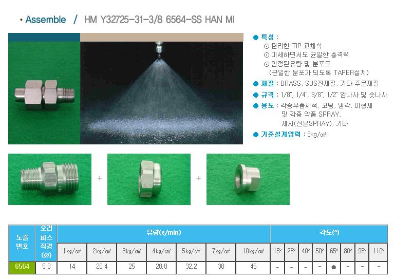 (주)한미노즐ENG  HM Y32725-31-3/8 6564-SS HAN MI