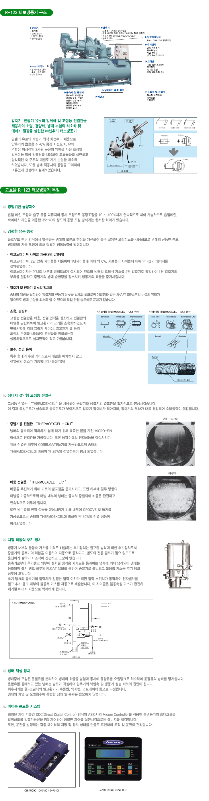 (주)센추리 터보냉동기  1