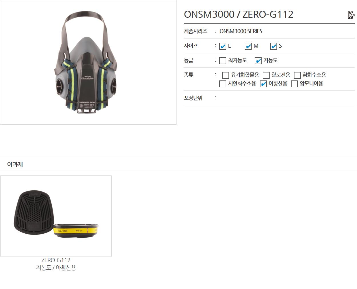 온누리플랜(주)  ONSM3000 / ZERO-G112 1
