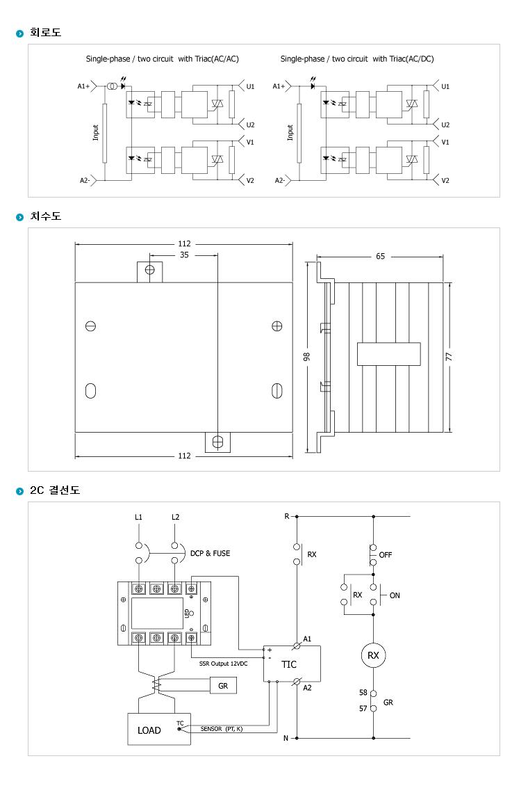 (주)삼화디에스피 삼상 3회로 및 단상2회로차단형 H-Type (AC출력/DC입력 일체형) WKS-1225HH04 5