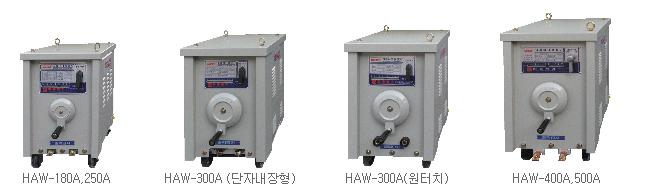 한흥전기 교류 아크 용접기 HAW-Series 2