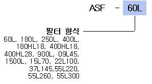 아륭기공  ASF-L/HL Type 1