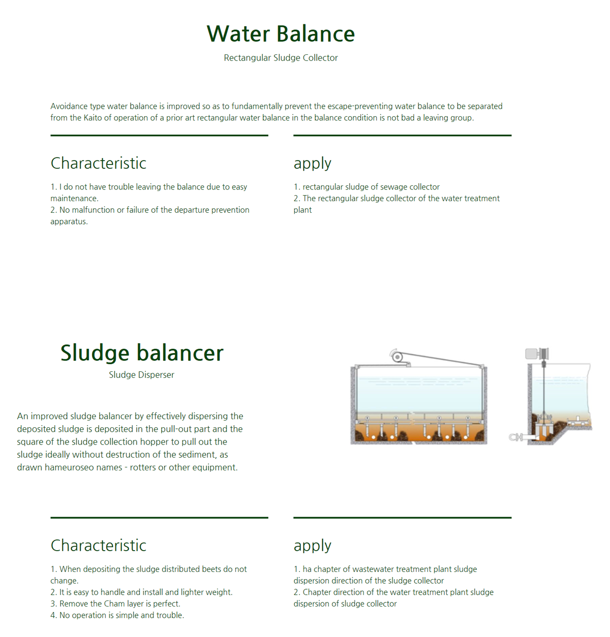 Cheonbo Engineering Water balance-type Sludge Collector / Sludge Dispersion Device