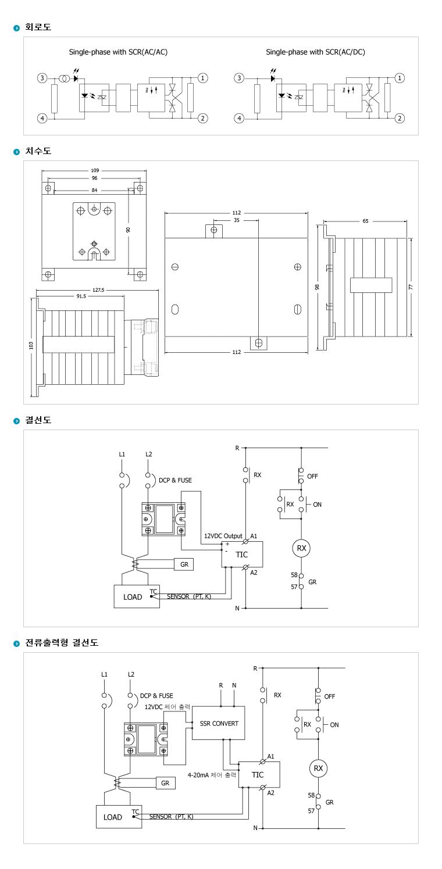 (주)삼화디에스피 단상1회로차단형 SQ-Type (AC출력/DC입력 일체형) WKS-1270SQH 5
