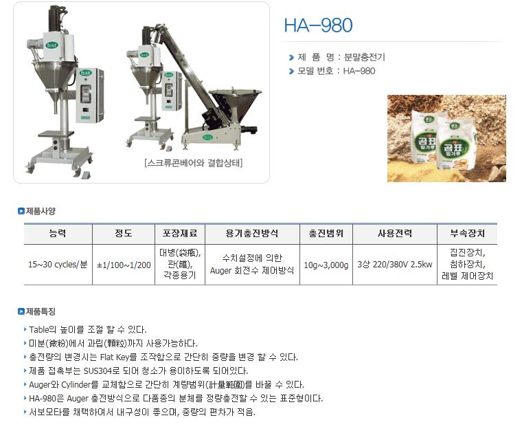 한샘테크 분말충전기 HA-Series 5