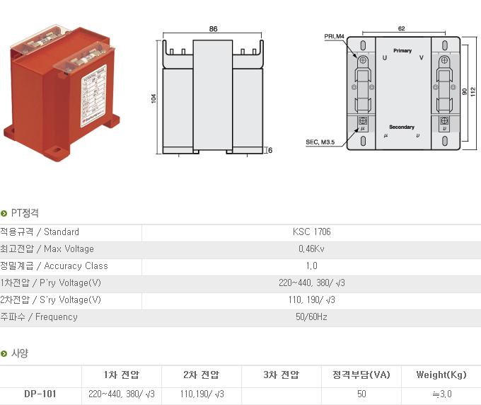 (주)대붕이앤씨 계기용 변압기 DP-Series 3