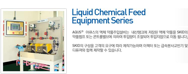 주)아큐스 - Liquid Chemical Feed Equipment Gas Feed Equipment and