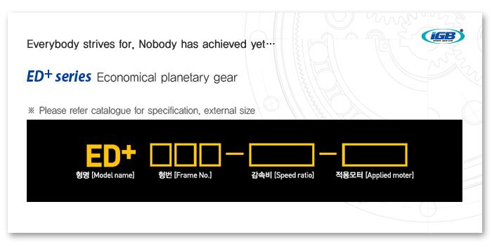 SEJIN IGB Planetary gear ED+ Series
