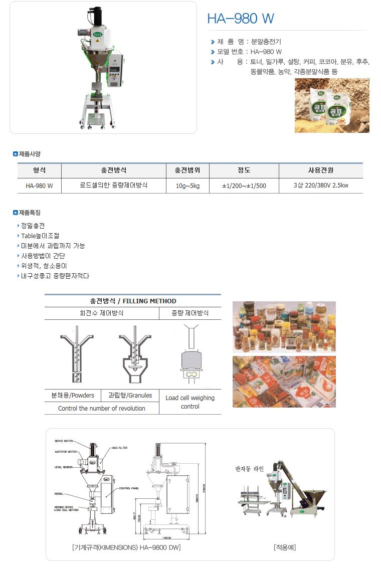 한샘테크 분말충전기 HA-Series 6