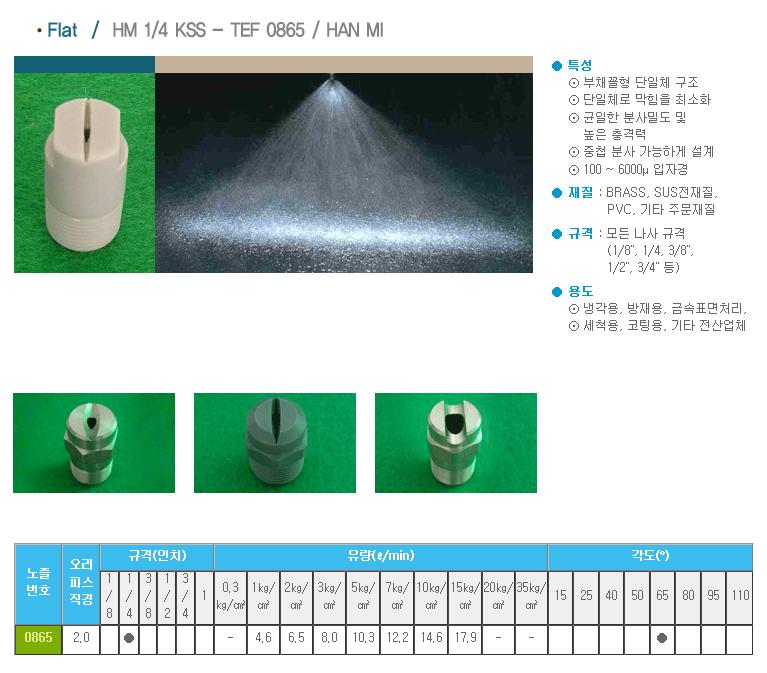 (주)한미노즐ENG  HM 1/4 KSS - TEF 0865 / HAN MI