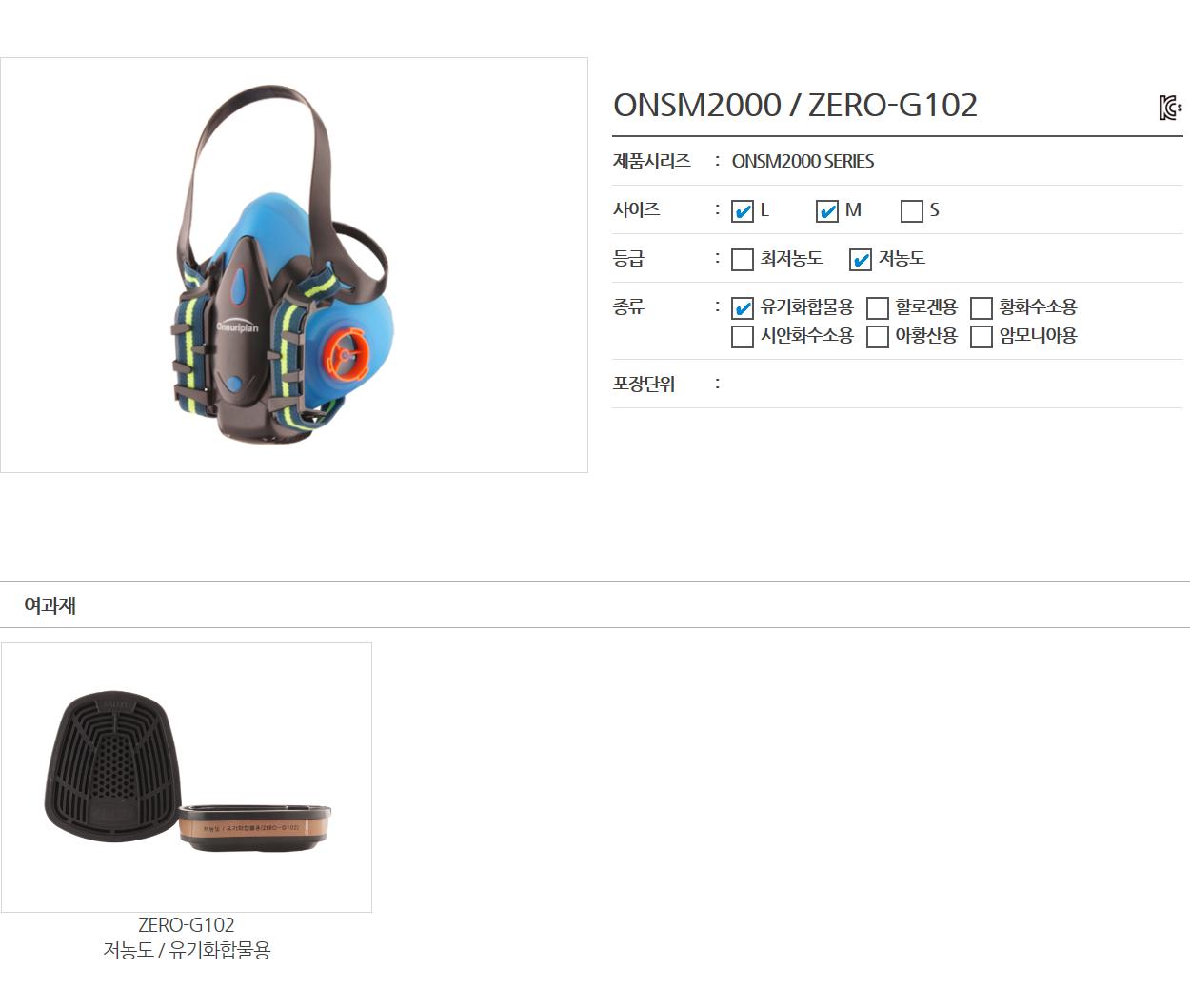 온누리플랜(주)  ONSM2000 / ZERO-G102 1