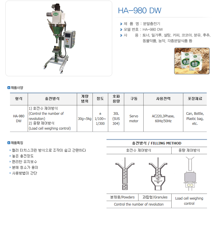 한샘테크 분말충전기 HA-Series 7