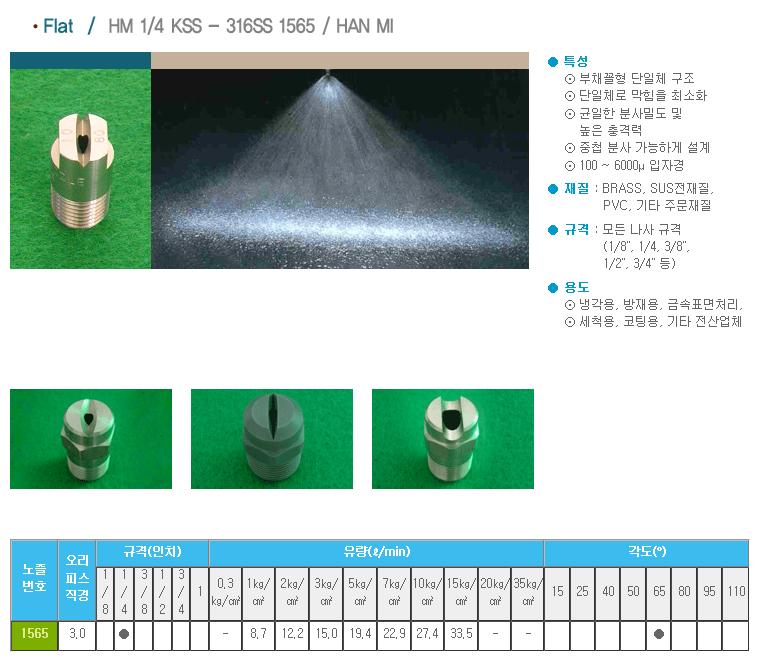 (주)한미노즐ENG  HM 1/4 KSS - 316SS 1565 / HAN MI