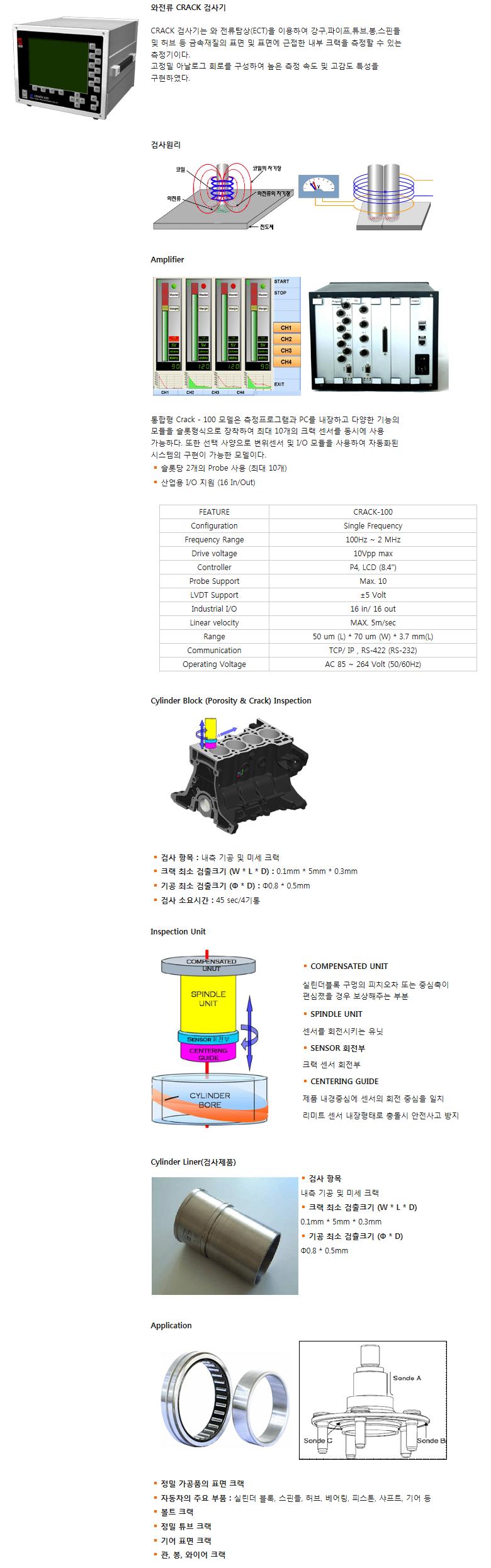 (주)국일메카트로닉스 와전류 크랙검사기 CRACK-100