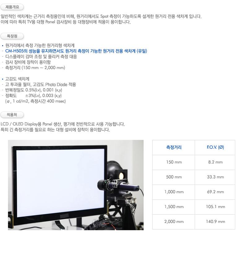 에이앤아이 원거리 색차계 CM-T505 1