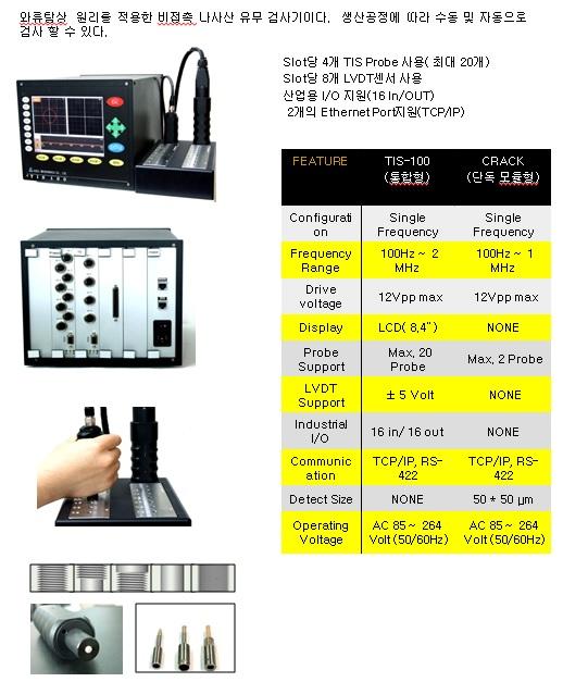 (주)국일메카트로닉스 와전류 나사산 검사기 TIS-100, CRACK