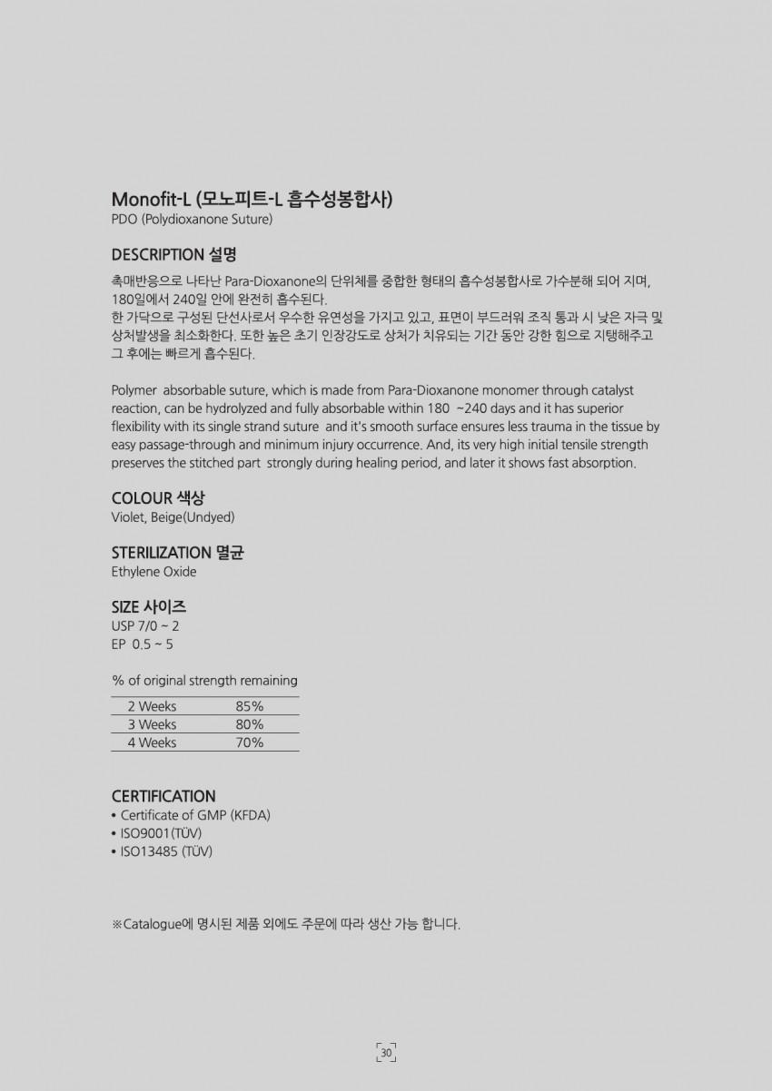 아이리 Monofit-L (PDO)  1