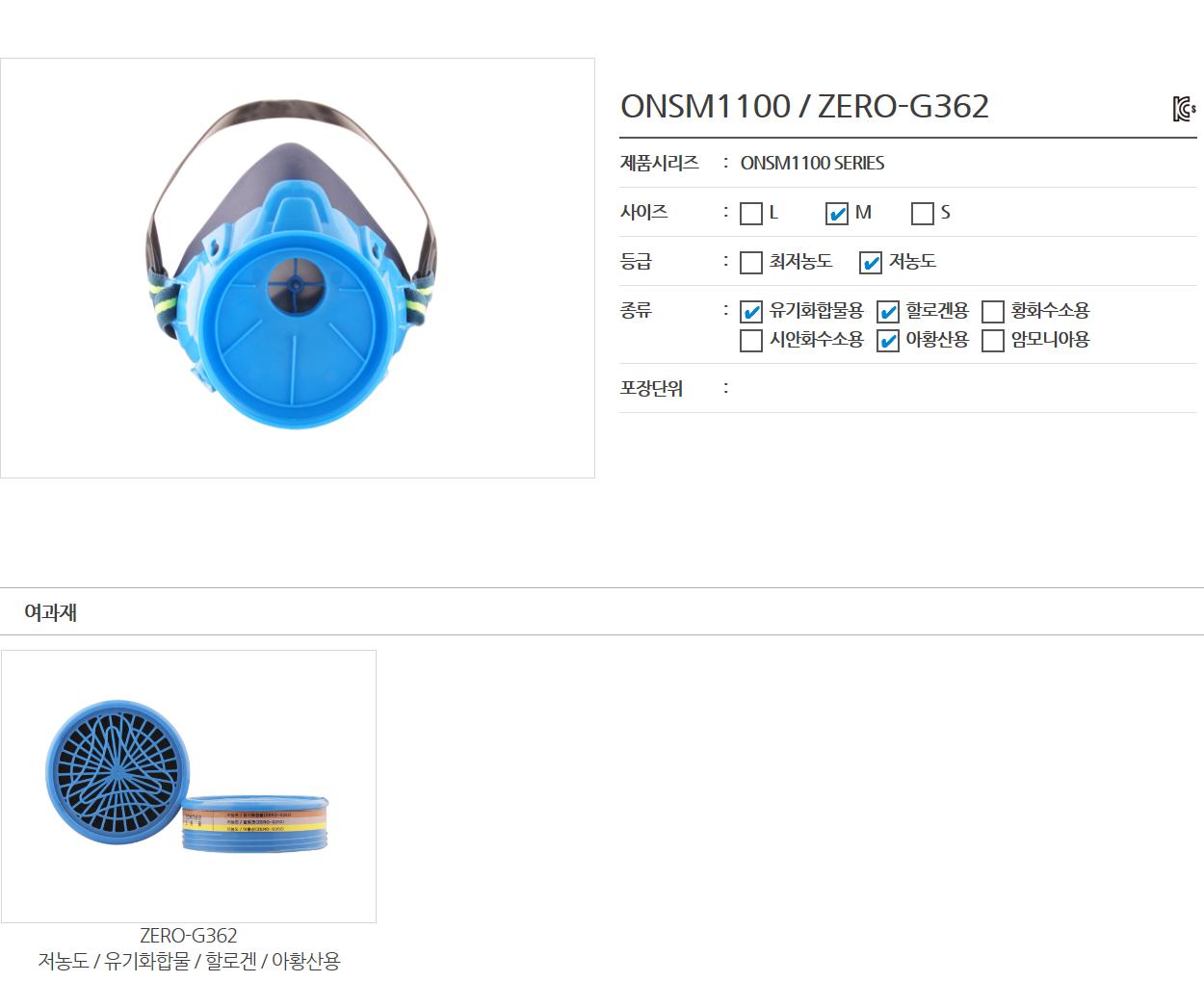 온누리플랜(주)  ONSM1100 / ZERO-G362 1