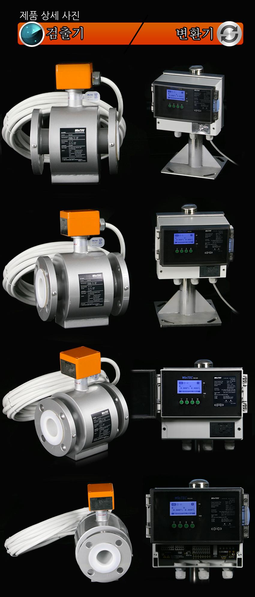 (주)윈텍 전자유량계 EM1100 2