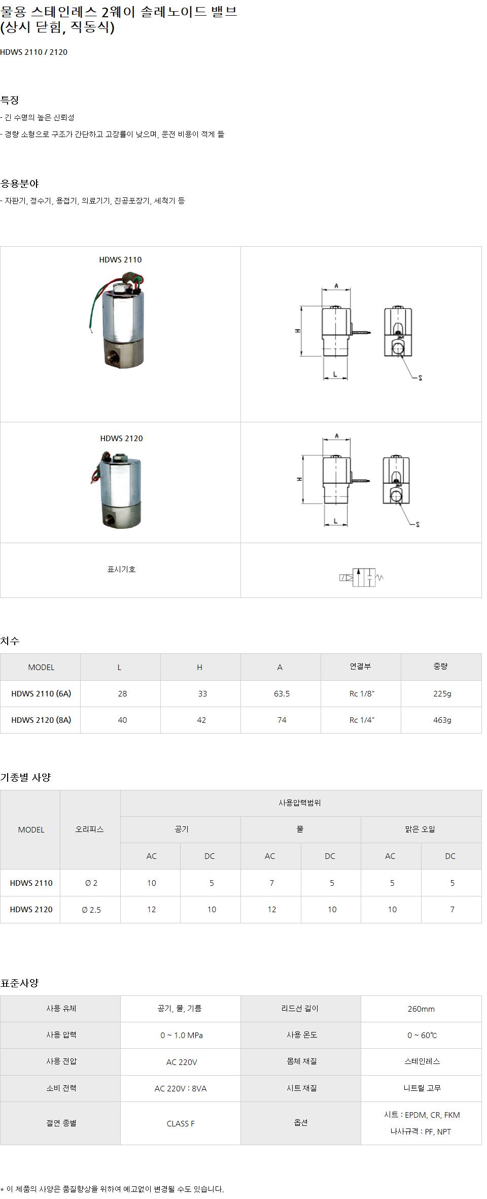 (주)효신 물용 2웨이 솔레노이드 밸브 (상시닫힘, 직동식)  7