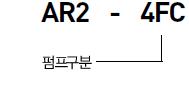 아륭기공  AR2-FC Type 1
