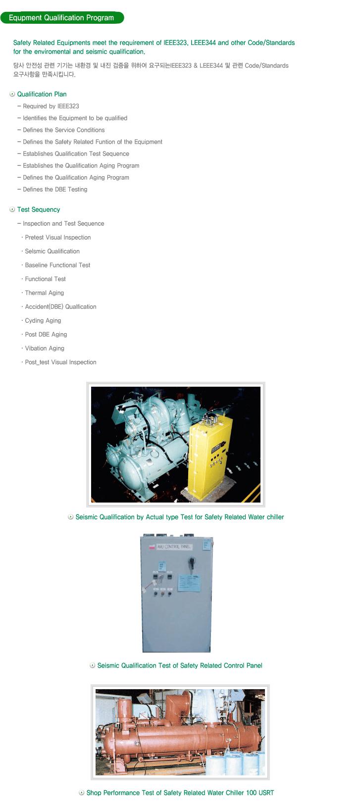 (주)센추리 Equipment Qualification Programs