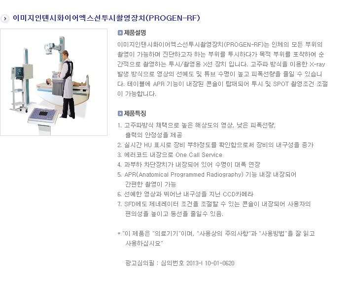 (주)리스템 진단용 X선 투시 촬영장치 (R/F)  2