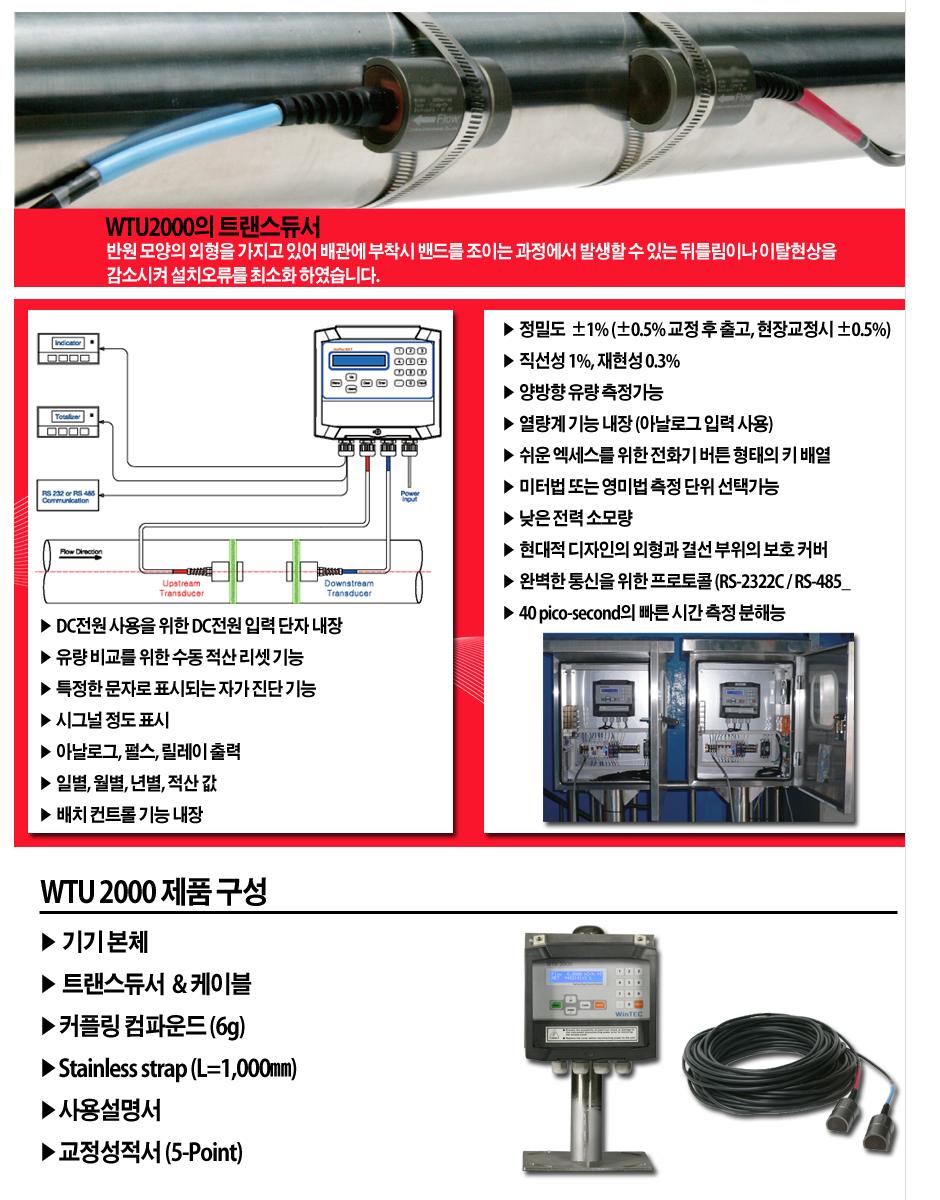 (주)윈텍 초음파유량계 WTU2000