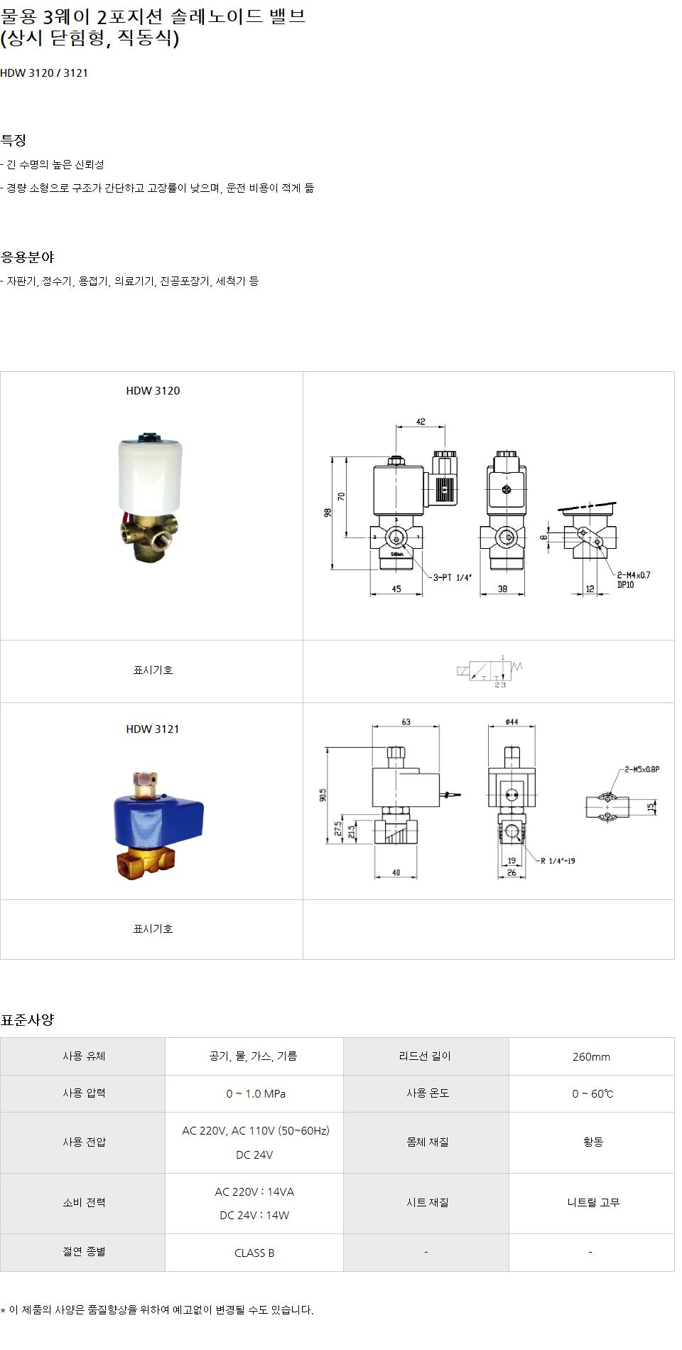 (주)효신 물용 2웨이 솔레노이드 밸브 (상시닫힘, 직동식)  11