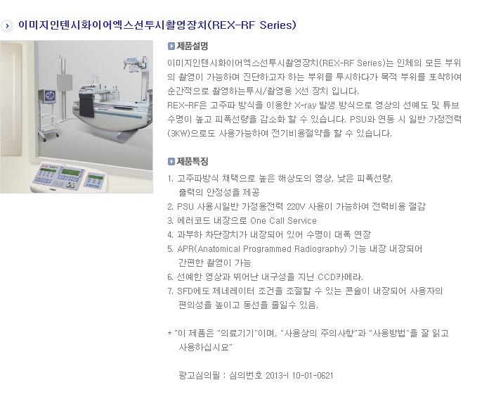 (주)리스템 진단용 X선 투시 촬영장치 (R/F)  3
