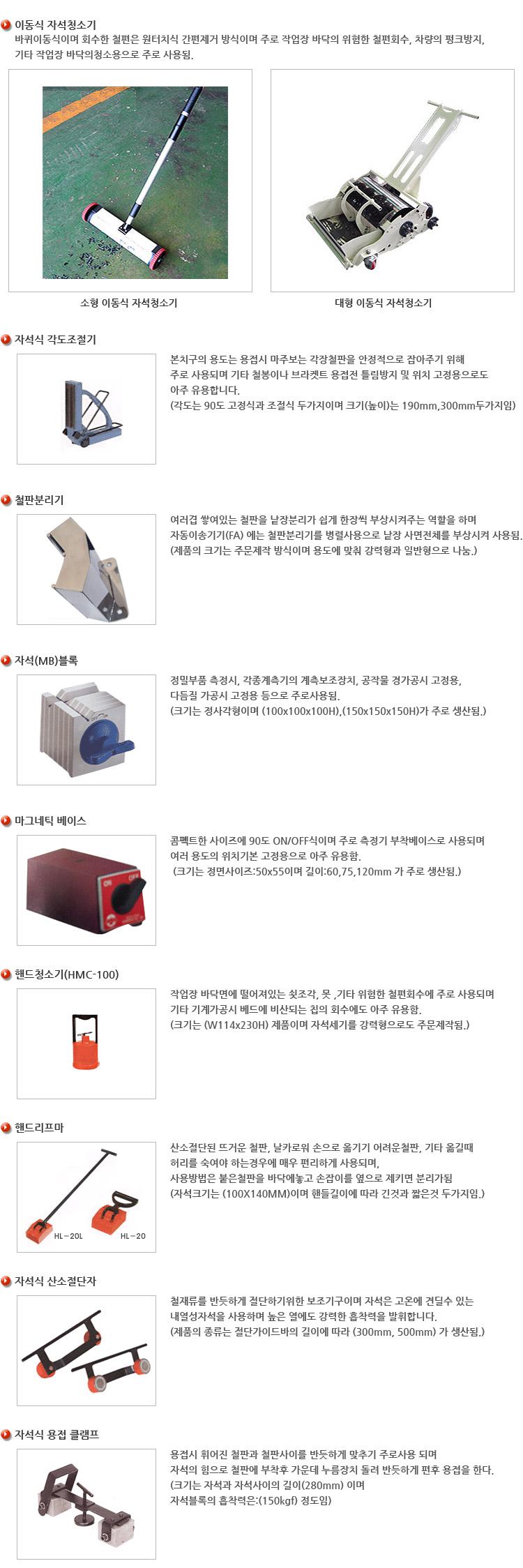 (주)일화마그네틱테크 자석공구