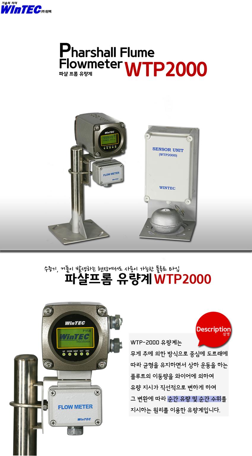 (주)윈텍 파샬플럼유량계 WTP2000