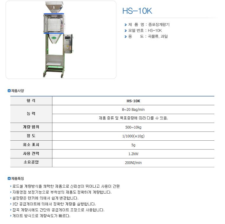 한샘테크 자동계량기 HS-Series 8