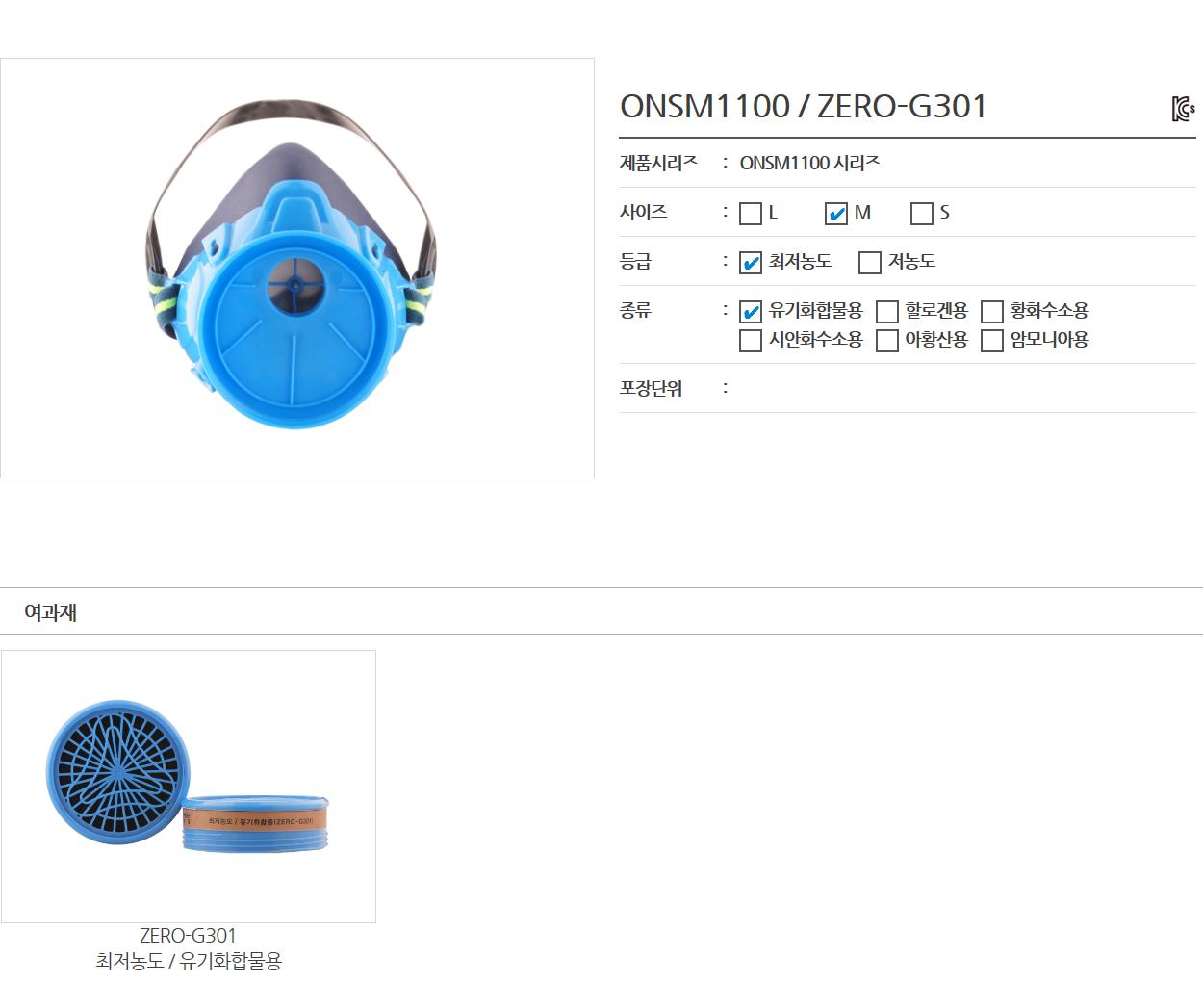 온누리플랜(주)  ONSM1100 / ZERO-G301 1